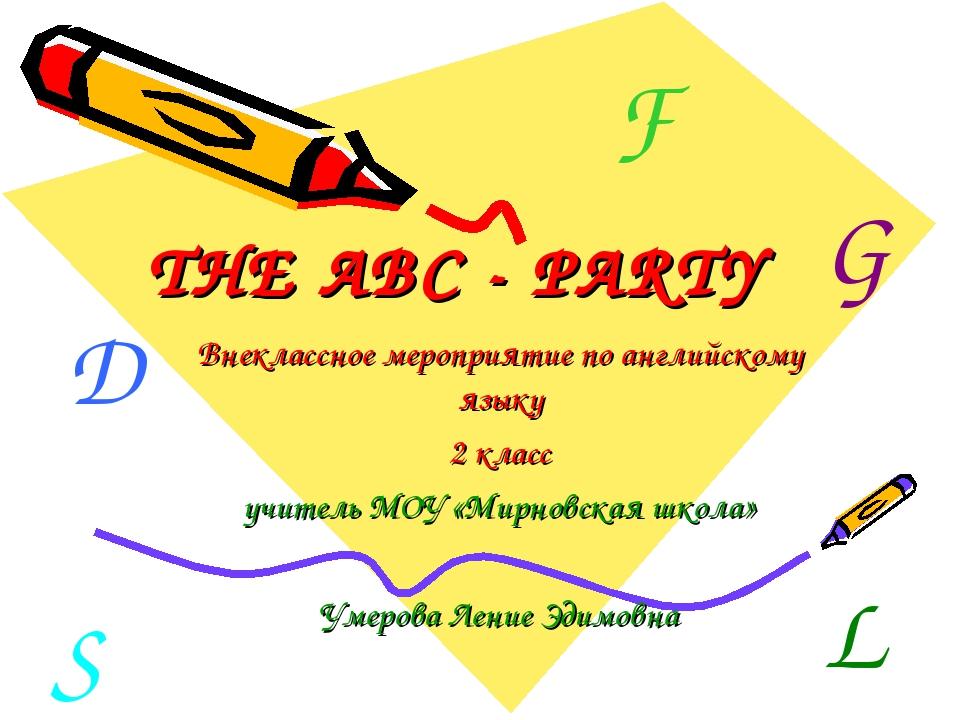 THE ABC - PARTY Внеклассное мероприятие по английскому языку 2 класс учитель...
