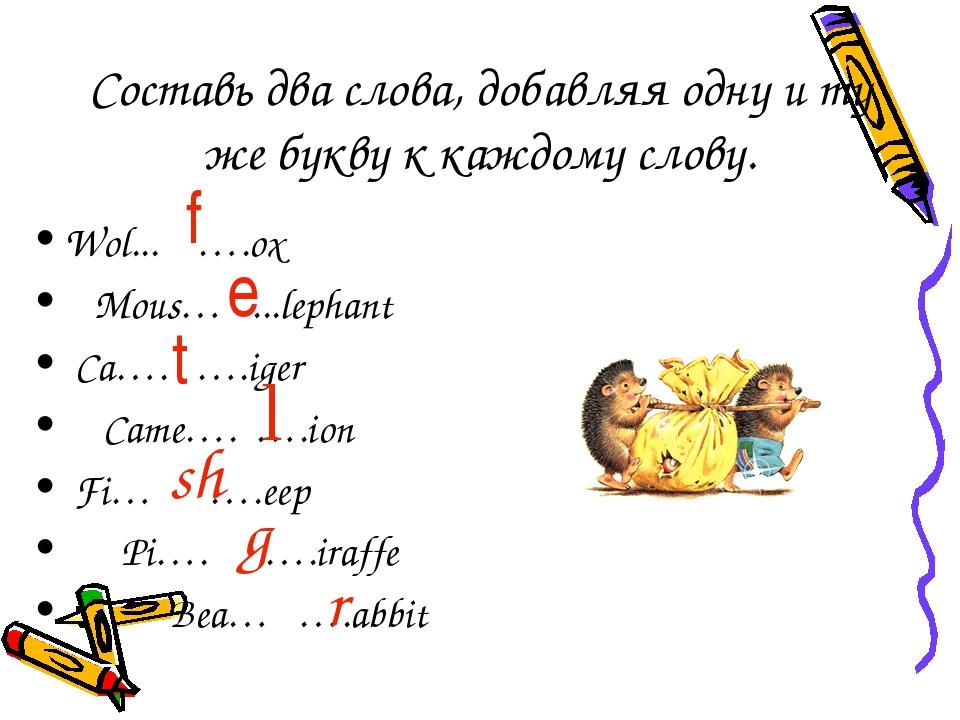 Составь два слова, добавляя одну и ту же букву к каждому слову. Wol... ….ox...