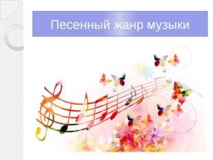 Песенный жанр музыки