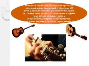 Авторская песня, илибардовская музыка— песенный жанр, возникший в середине