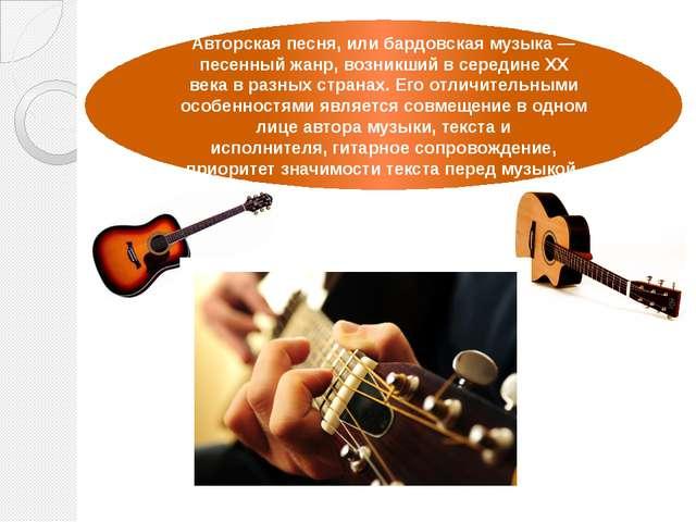 Авторская песня, илибардовская музыка— песенный жанр, возникший в середине...