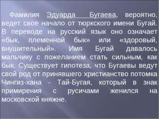 Фамилия Эдуарда Бугаева, вероятно, ведет свое начало от тюркского имени Бугай