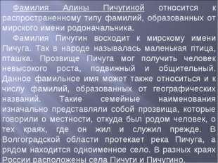 Фамилия Алины Пичугиной относится к распространенному типу фамилий, образован