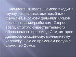 Фамилия Николая Сомова входит в группу так называемых «рыбных» фамилий. В осн