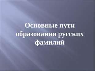 Основные пути образования русских фамилий