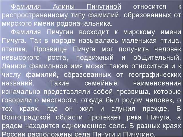 Фамилия Алины Пичугиной относится к распространенному типу фамилий, образован...