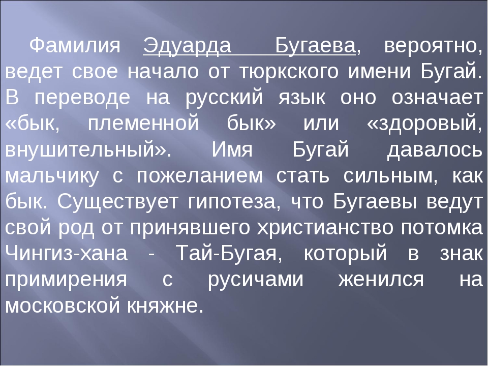 Фамилия Эдуарда Бугаева, вероятно, ведет свое начало от тюркского имени Бугай...