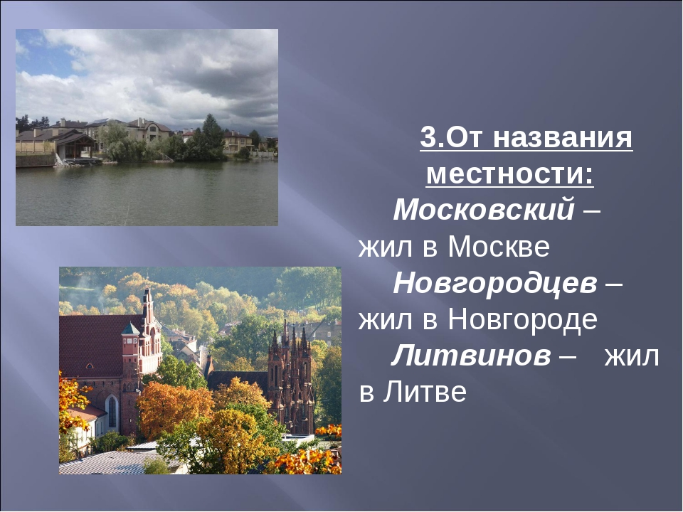 3.От названия местности: Московский– жил в Москве Новгородцев– жил в Новгор...