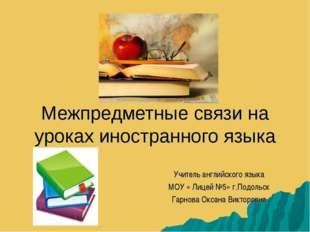 Межпредметные связи на уроках иностранного языка Учитель английского языка МО
