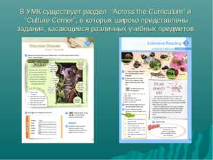 """В УМК существует раздел """"Across the Curriculum"""" и """"Culture Corner"""", в которых"""