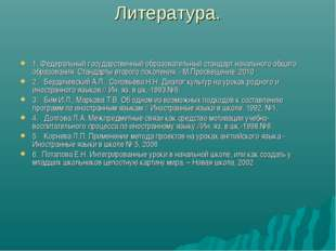 Литература. 1. Федеральный государственный образовательный стандарт начальног