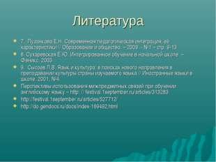 Литература 7. Пузанкова Е.Н. Современная педагогическая интеграция, её характ