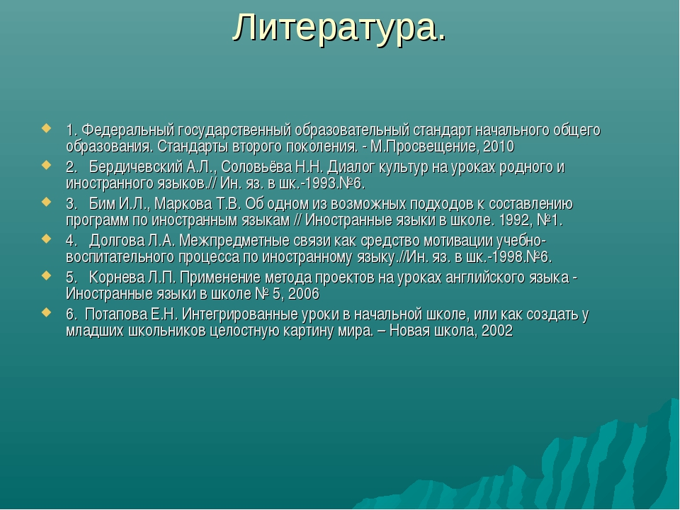 Литература. 1. Федеральный государственный образовательный стандарт начальног...