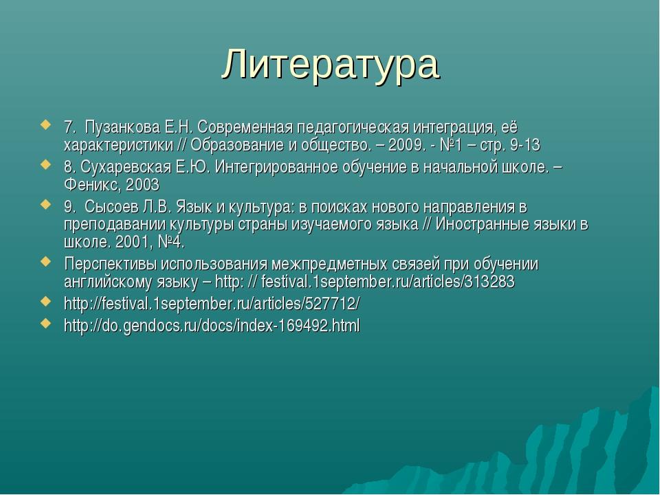 Литература 7. Пузанкова Е.Н. Современная педагогическая интеграция, её характ...