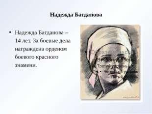 Надежда Багданова Надежда Багданова – 14 лет. За боевые дела награждена орден