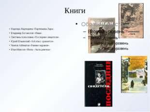 Книги Надежда Надеждина «Партизанка Лара». Владимир Богомолов «Иван». Светлан