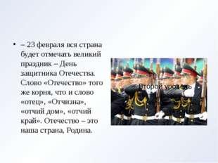 – 23 февраля вся страна будет отмечать великий праздник – День защитника Оте