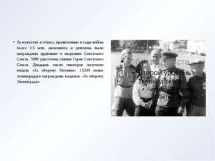 За мужество и отвагу, проявленные в годы войны более 3,5 млн. мальчишек и де