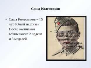 Саша Колесников Саша Колесников – 15 лет. Юный партизан. После окончания войн
