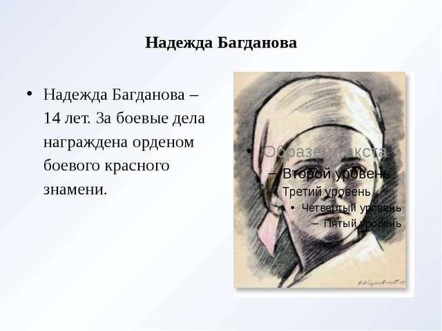 Надежда Багданова Надежда Багданова – 14 лет. За боевые дела награждена орден...