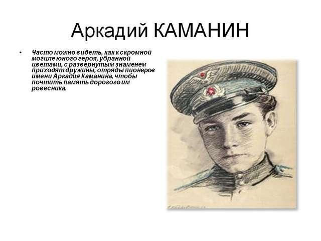 Аркадий Каманин – 14 лет (связист).