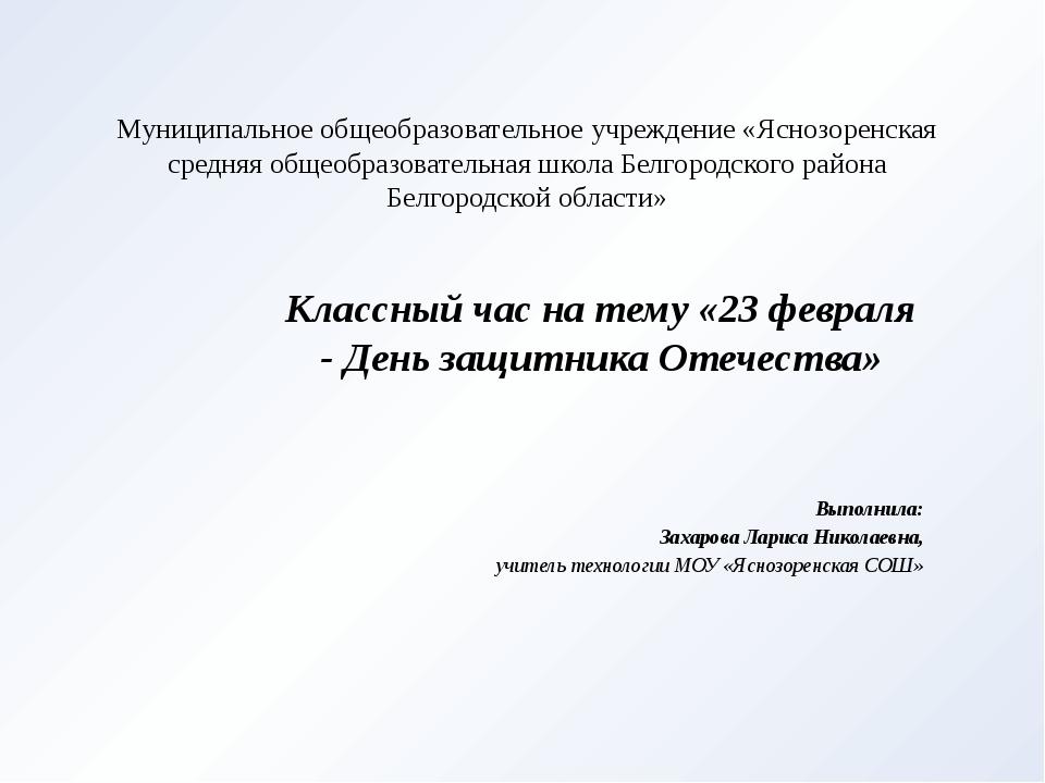 Муниципальное общеобразовательное учреждение «Яснозоренская средняя общеобраз...