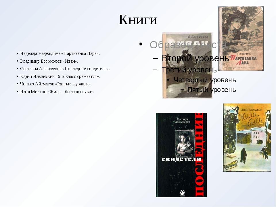 Книги Надежда Надеждина «Партизанка Лара». Владимир Богомолов «Иван». Светлан...