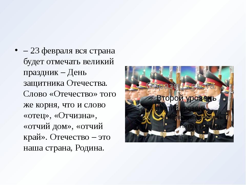 – 23 февраля вся страна будет отмечать великий праздник – День защитника Оте...