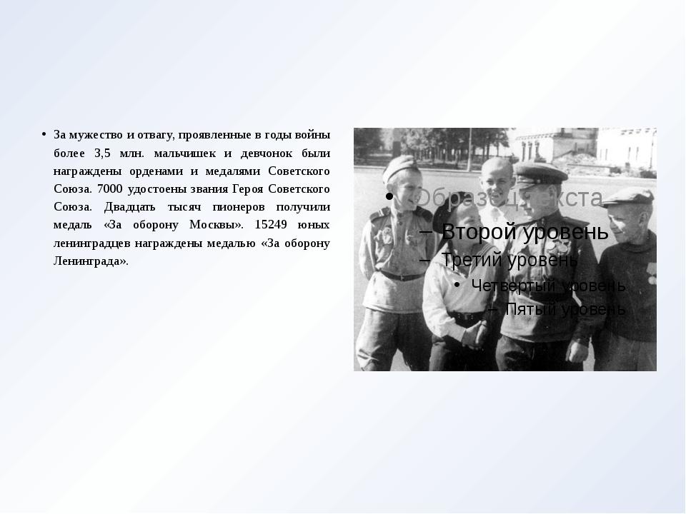За мужество и отвагу, проявленные в годы войны более 3,5 млн. мальчишек и де...