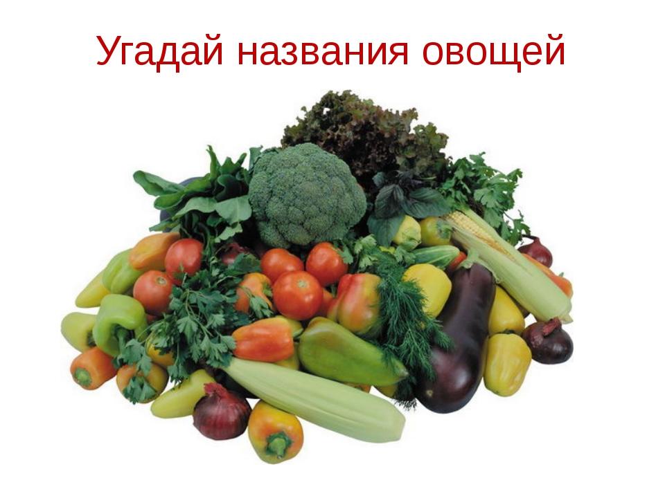 Угадай названия овощей