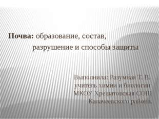 Выполнила: Разумная Т. В. учитель химии и биологии МКОУ Хрещатовская СОШ Кала