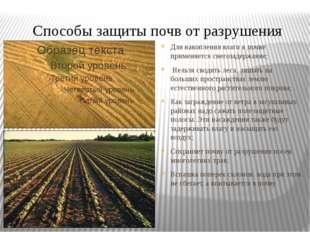 Способы защиты почв от разрушения Для накопления влаги в почве применяется сн