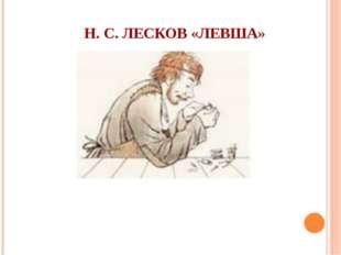 Н. С. ЛЕСКОВ «ЛЕВША»