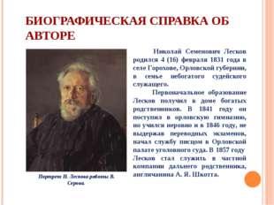 БИОГРАФИЧЕСКАЯ СПРАВКА ОБ АВТОРЕ Николай Семенович Лесков родился 4 (16) февр