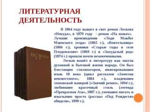 ЛИТЕРАТУРНАЯ ДЕЯТЕЛЬНОСТЬ В 1864 году вышел в свет роман Лескова «Некуда», в