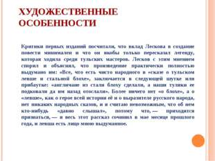 ХУДОЖЕСТВЕННЫЕ ОСОБЕННОСТИ Критики первых изданий посчитали, что вклад Лесков