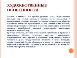 ХУДОЖЕСТВЕННЫЕ ОСОБЕННОСТИ Повесть «Левша»— это пример русского сказа. Повес