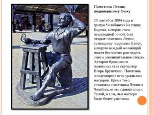 Памятник Левше, подковавшему блоху  20 сентября 2004 года в центре Челябинск