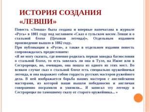 ИСТОРИЯ СОЗДАНИЯ «ЛЕВШИ» Повесть «Левша» была создана и впервые напечатана в