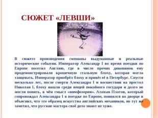 СЮЖЕТ «ЛЕВШИ» В сюжете произведения смешаны выдуманные и реальные исторически