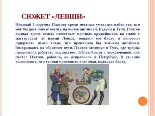 СЮЖЕТ «ЛЕВШИ» Николай I поручил Платову cреди местных умельцев найти тех, кто