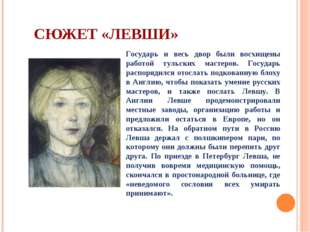 СЮЖЕТ «ЛЕВШИ» Государь и весь двор были восхищены работой тульских мастеров.
