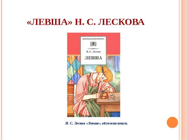 «ЛЕВША» Н. С. ЛЕСКОВА Н. С. Лесков «Левша», обложка книги.