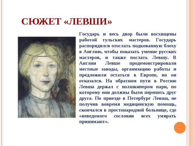 СЮЖЕТ «ЛЕВШИ» Государь и весь двор были восхищены работой тульских мастеров....