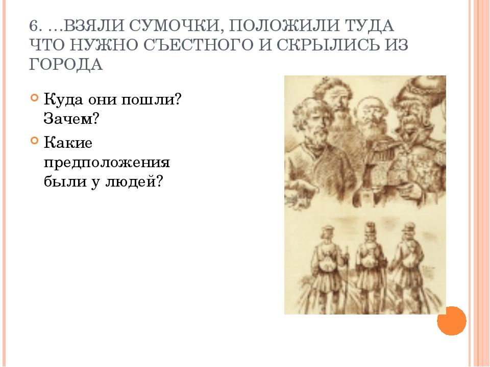 6. …ВЗЯЛИ СУМОЧКИ, ПОЛОЖИЛИ ТУДА ЧТО НУЖНО СЪЕСТНОГО И СКРЫЛИСЬ ИЗ ГОРОДА Куд...
