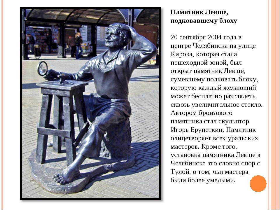 Памятник Левше, подковавшему блоху  20 сентября 2004 года в центре Челябинск...
