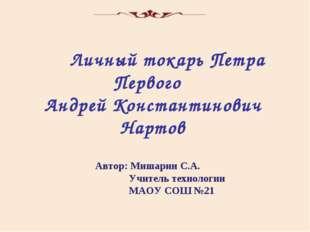 Автор: Мишарин С.А.  Учитель технологии   МАОУ СОШ №21 Личный токарь Пет