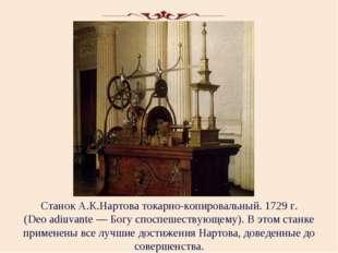 Станок А.К.Нартова токарно-копировальный. 1729 г. (Deo adiuvante — Богу спосп