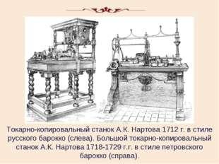 Токарно-копировальный станок А.К. Нартова 1712 г. в стиле русского барокко (с