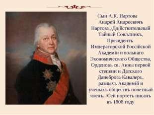 Сын А.К. Нартова  Андрей Андреевичъ Нартовъ,/Дљйствительный Тайный Совљтникъ